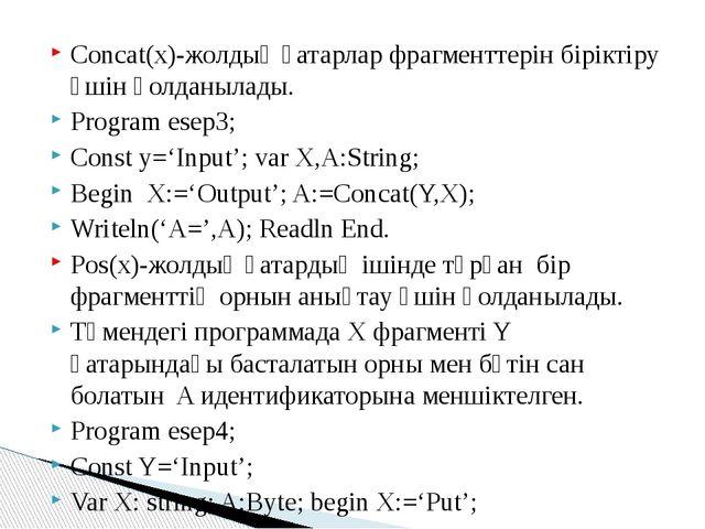 Concat(x)-жолдық қатарлар фрагменттерін біріктіру үшін қолданылады. Program e...