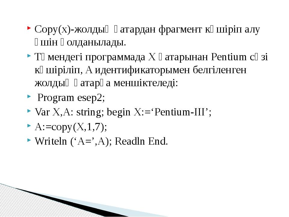 Copy(x)-жолдық қатардан фрагмент көшіріп алу үшін қолданылады. Төмендегі прог...