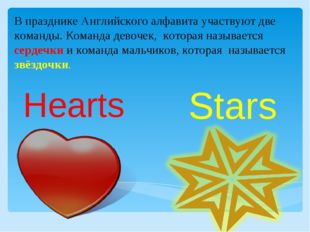 Hearts Stars В празднике Английского алфавита участвуют две команды. Команда