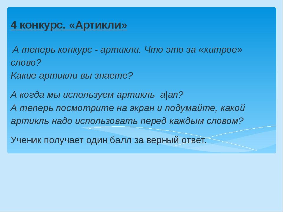 4 конкурс. «Артикли» А теперь конкурс - артикли. Что это за «хитрое» слово?...