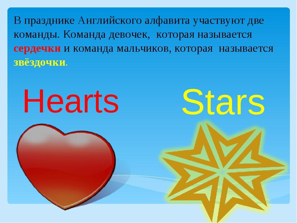 Hearts Stars В празднике Английского алфавита участвуют две команды. Команда...