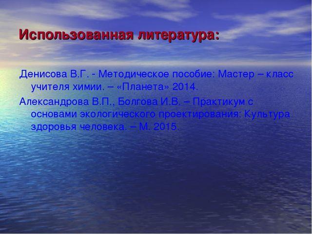 Использованная литература: Денисова В.Г. - Методическое пособие: Мастер – кла...