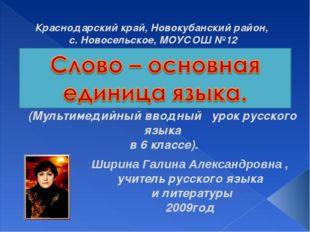 Краснодарский край, Новокубанский район, с. Новосельское, МОУСОШ №12 (Мультим