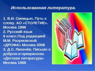 Использованная литература. 1. В.И. Синицын, Путь к слову. АО «СТОЛЕТИЕ». Моск