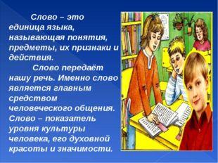 Слово – это единица языка, называющая понятия, предметы, их признаки и дейс