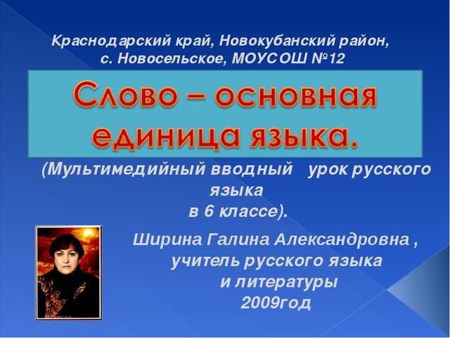 Краснодарский край, Новокубанский район, с. Новосельское, МОУСОШ №12 (Мультим...