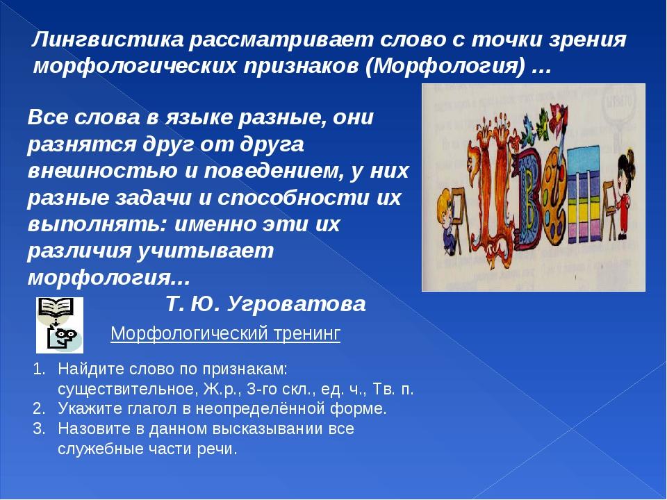 Лингвистика рассматривает слово с точки зрения морфологических признаков (Мор...