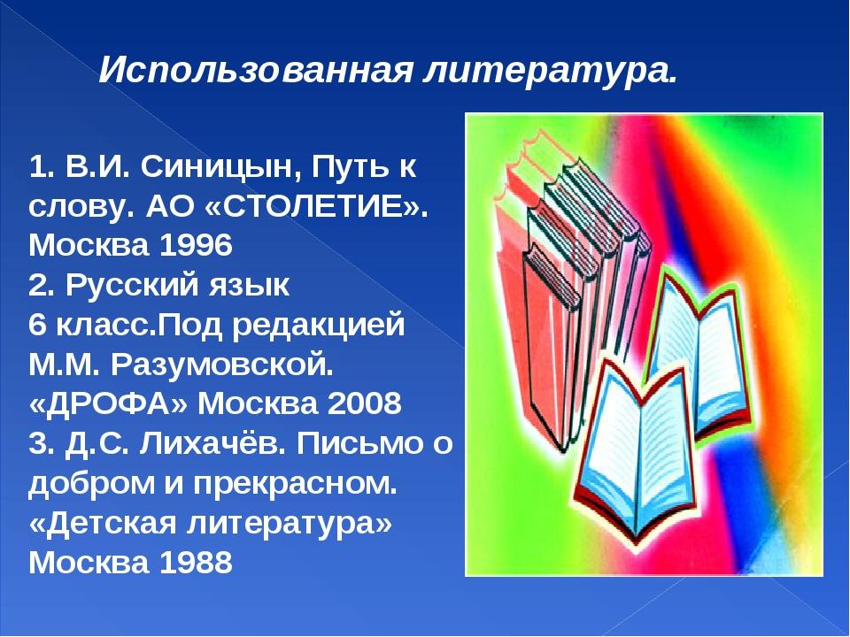 Использованная литература. 1. В.И. Синицын, Путь к слову. АО «СТОЛЕТИЕ». Моск...