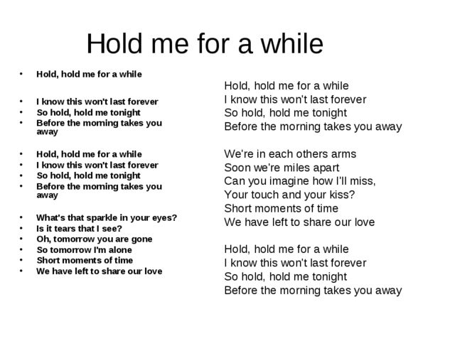 Hold me for a while Hold, hold me for a while I know this won't last forever...