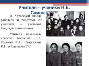 Учителя – ученики Н.Е. Самсоновой В Хатасской школе работали и работают 20
