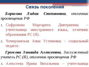 Связь поколений Борисова Лидия Степановна, отличник просвещения РФ Софронова