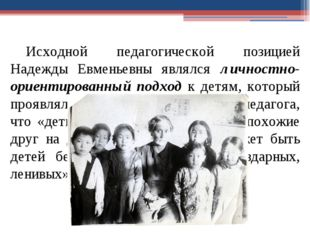 Исходной педагогической позицией Надежды Евменьевны являлся личностно-орие