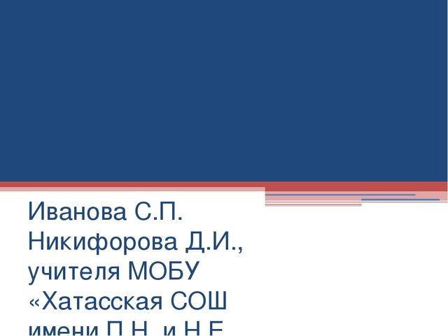 Мастер педагогического дела – Самсонова Надежда Евменьевна Иванова С.П. Никиф...