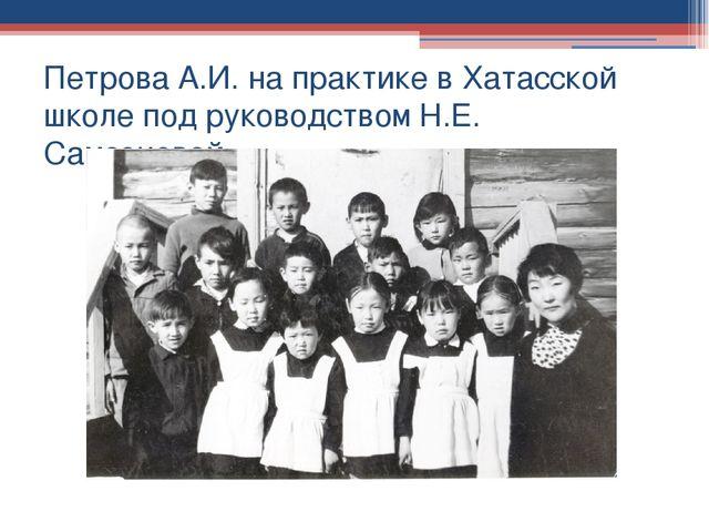 Петрова А.И. на практике в Хатасской школе под руководством Н.Е. Самсоновой