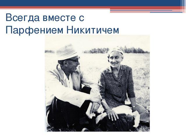 Всегда вместе с Парфением Никитичем