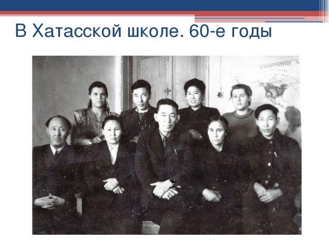 В Хатасской школе. 60-е годы