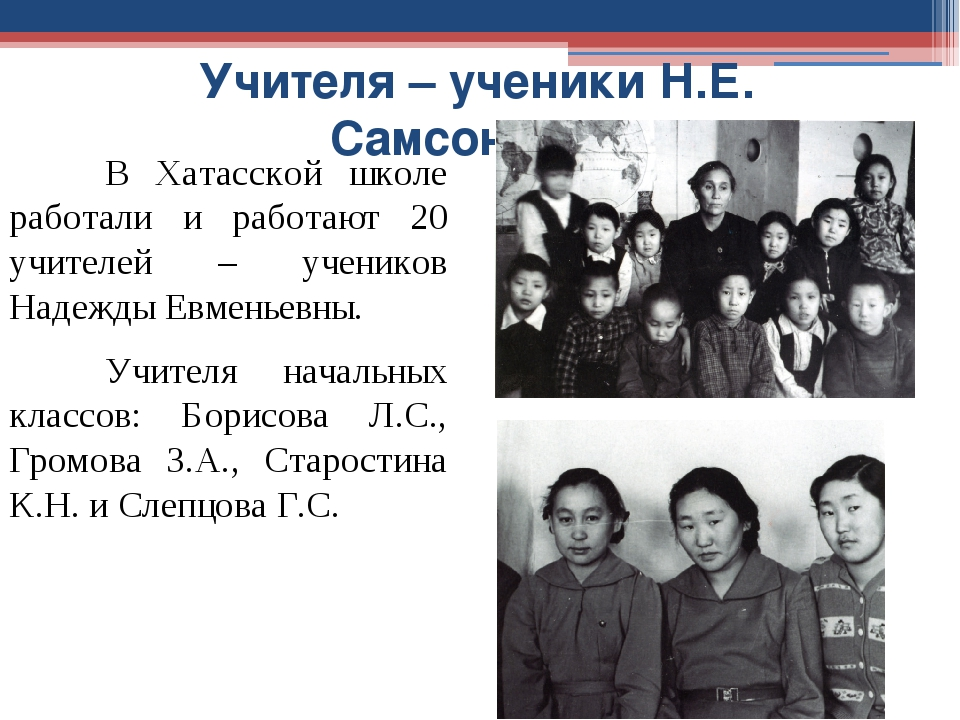 Учителя – ученики Н.Е. Самсоновой В Хатасской школе работали и работают 20...
