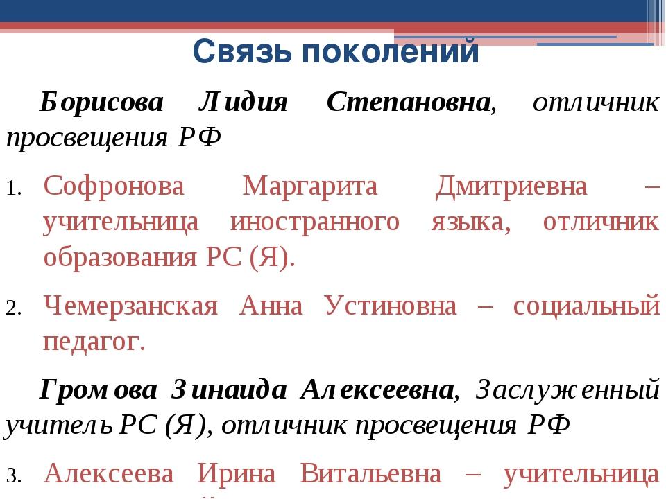 Связь поколений Борисова Лидия Степановна, отличник просвещения РФ Софронова...