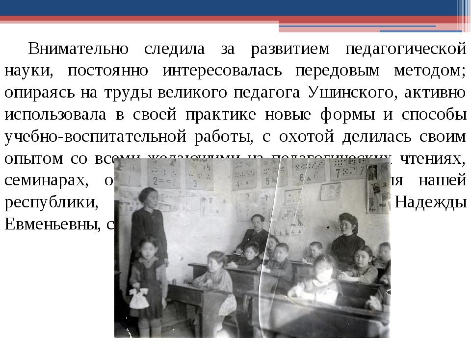 Внимательно следила за развитием педагогической науки, постоянно интересовал...