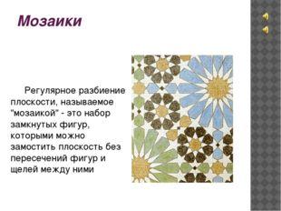 """Мозаики  Регулярное разбиение плоскости, называемое """"мозаикой"""" - это набор"""
