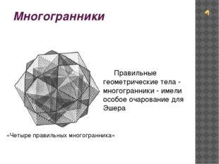 Многогранники Правильные геометрические тела - многогранники - имели особое