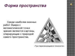 Форма пространства Среди наиболее важных работ Эшера с математической точки