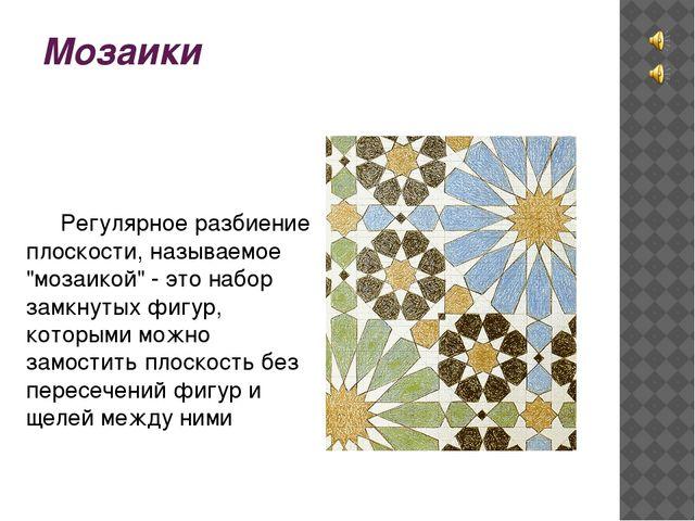"""Мозаики  Регулярное разбиение плоскости, называемое """"мозаикой"""" - это набор..."""