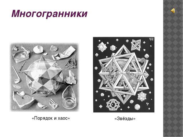 Многогранники «Порядок и хаос» «Звёзды»