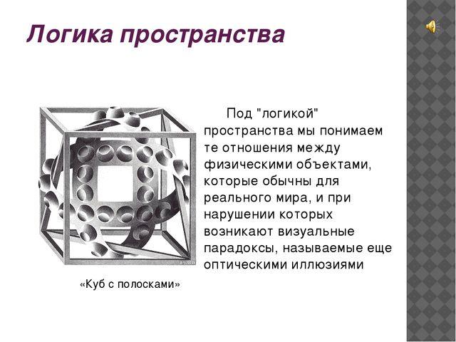 """Логика пространства Под """"логикой"""" пространства мы понимаем те отношения межд..."""