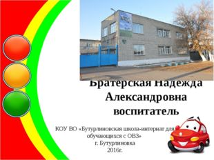 Братерская Надежда Александровна воспитатель КОУ ВО «Бутурлиновская школа-инт