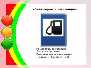 Не доедешь без бензина До кафе и магазина. Этот знак вам скажет звонко: «Ряды