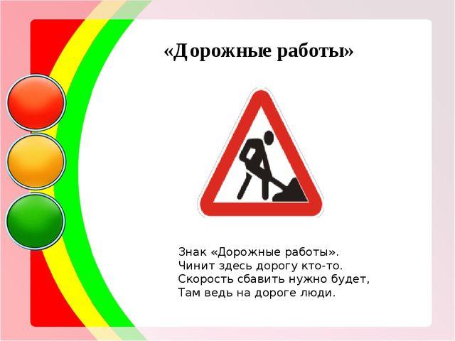 Знак «Дорожные работы». Чинит здесь дорогу кто-то. Скорость сбавить нужно буд...