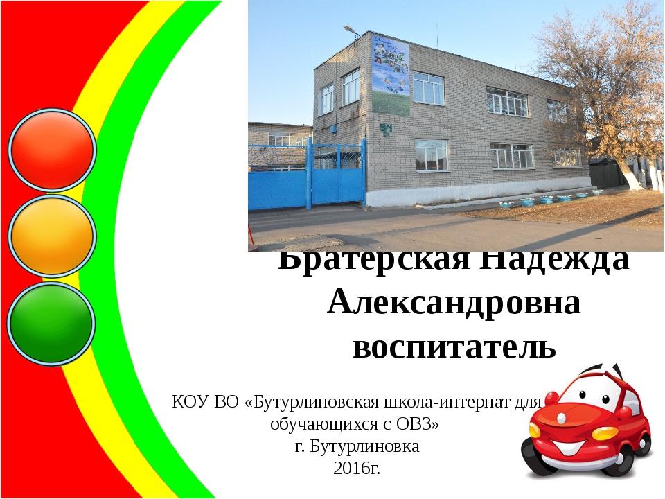 Братерская Надежда Александровна воспитатель КОУ ВО «Бутурлиновская школа-инт...