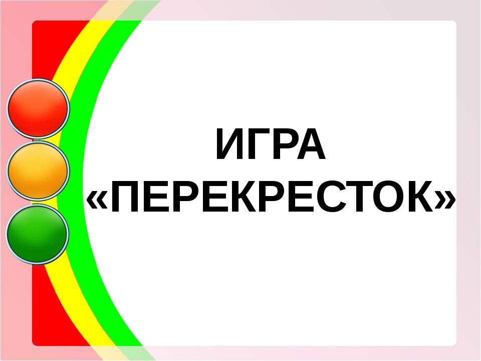 ИГРА «ПЕРЕКРЕСТОК»