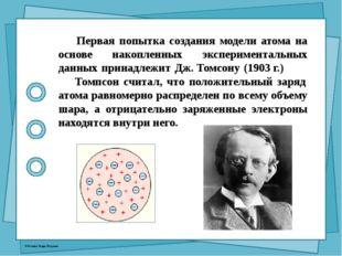 Первая попытка создания модели атома на основе накопленных экспериментальных