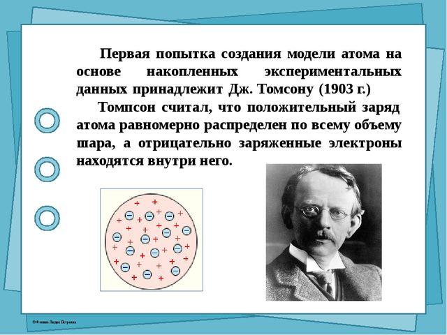 Первая попытка создания модели атома на основе накопленных экспериментальных...