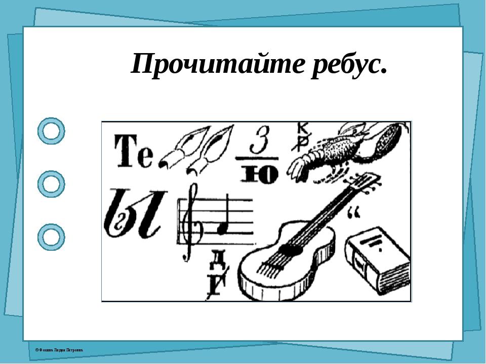 Прочитайте ребус. © Фокина Лидия Петровна