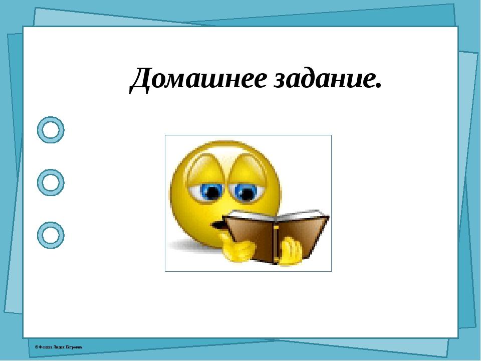 Домашнее задание. © Фокина Лидия Петровна