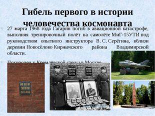 Гибель первого в истории человечества космонавта 27 марта 1968 года Гагарин п