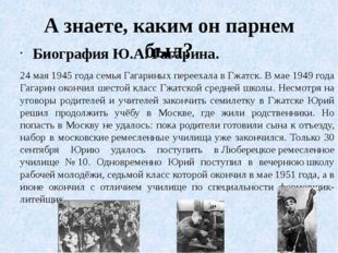 А знаете, каким он парнем был? Биография Ю.А. Гагарина. 24 мая 1945 года семь