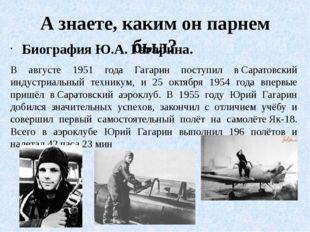А знаете, каким он парнем был? Биография Ю.А. Гагарина. В августе 1951 года Г