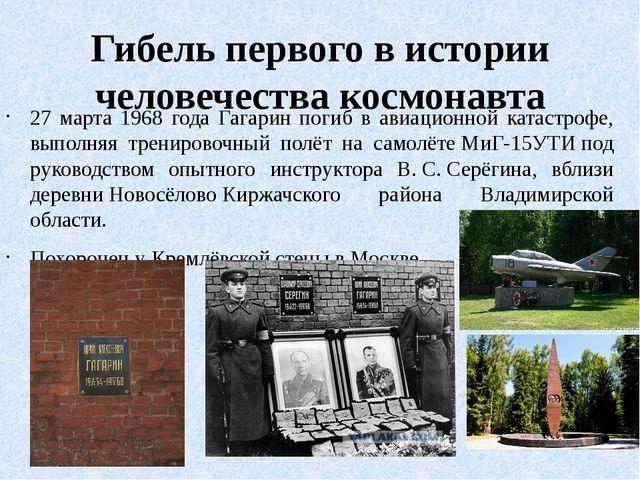 Гибель первого в истории человечества космонавта 27 марта 1968 года Гагарин п...