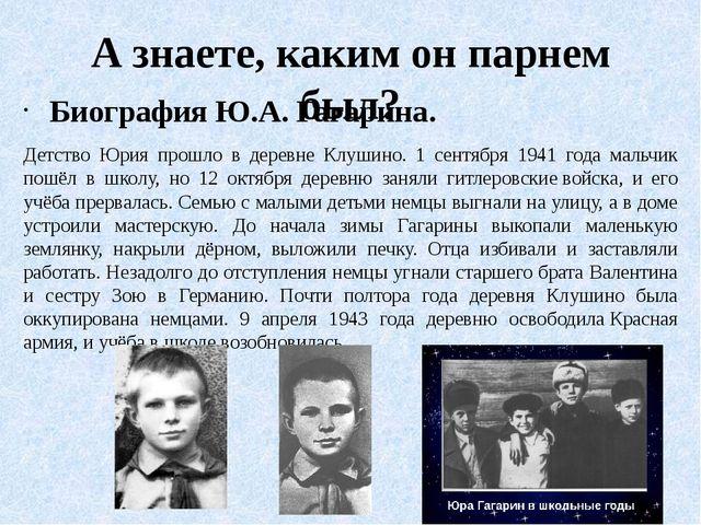 А знаете, каким он парнем был? Биография Ю.А. Гагарина. Детство Юрия прошло в...