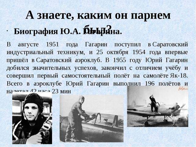 А знаете, каким он парнем был? Биография Ю.А. Гагарина. В августе 1951 года Г...
