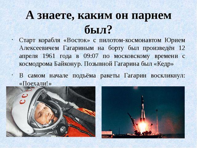 А знаете, каким он парнем был? Старт корабля «Восток» с пилотом-космонавтом Ю...