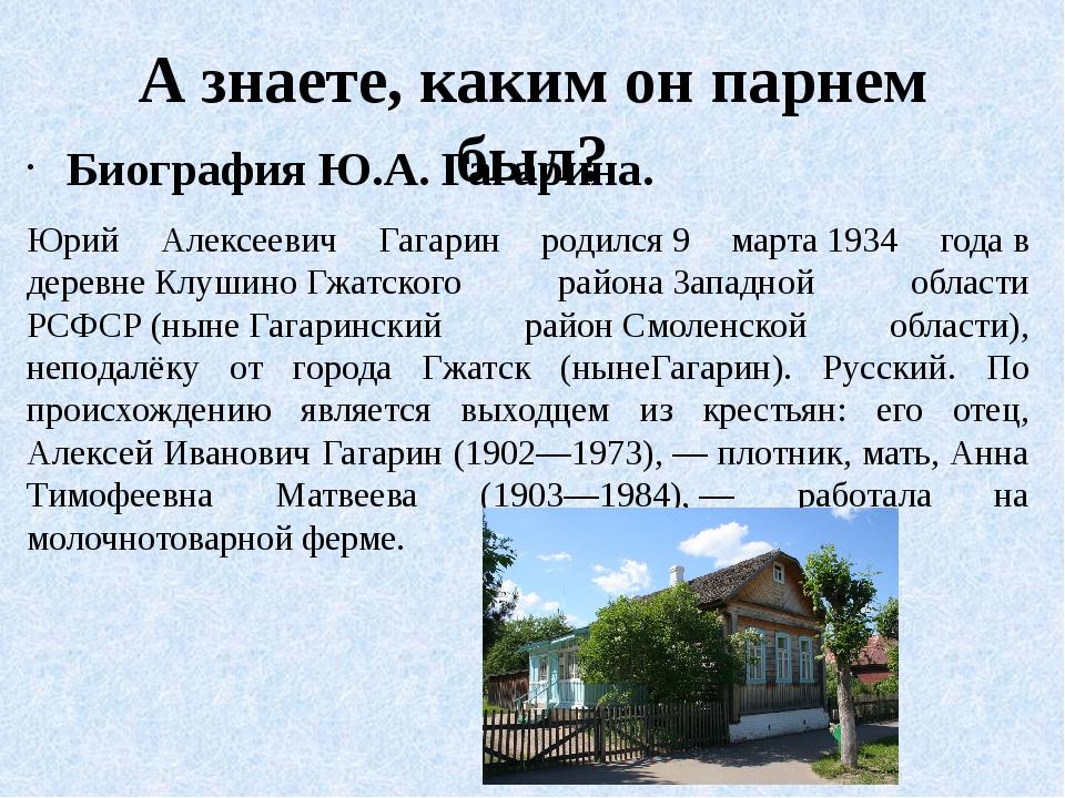 А знаете, каким он парнем был? Биография Ю.А. Гагарина. Юрий Алексеевич Гагар...