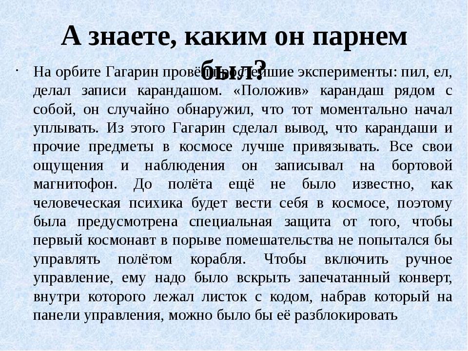 А знаете, каким он парнем был? На орбите Гагарин провёл простейшие эксперимен...