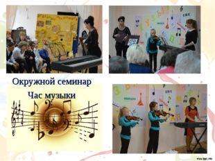 Окружной семинар Час музыки