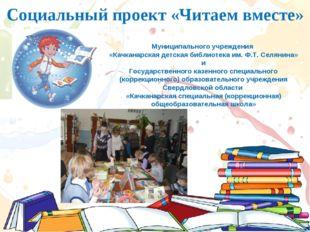 Социальный проект «Читаем вместе» Муниципального учреждения «Качканарская дет