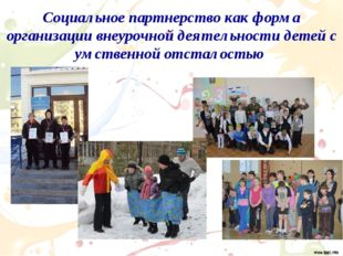 Социальное партнерство как форма организации внеурочной деятельности детей с
